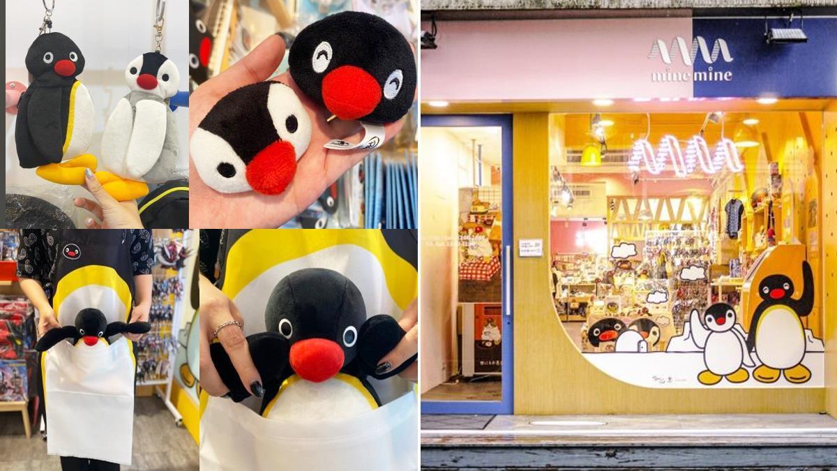 「PINGU企鵝家族」快閃來台一個月!台灣獨家限定6款商品強勢登場