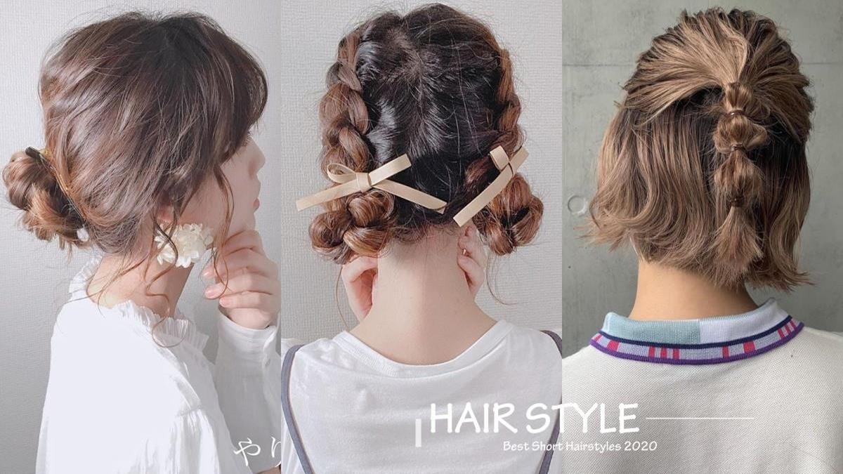 誰說短髮不能變化造型?5種日本女孩狂熱的夏季「夢幻編髮」,步驟超簡單連瀏海過渡期也沒在怕!