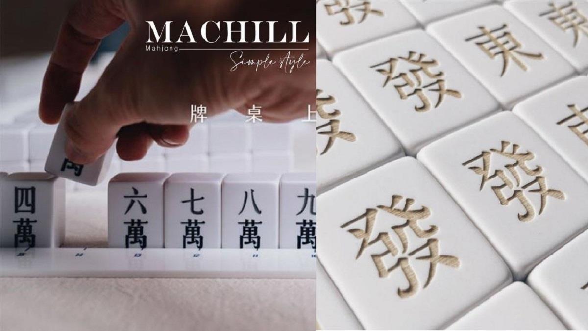 史上最高顏值的麻將!MIT「馬丘Machill」純白簡約高質感登場,連自摸都變得很有氣質!