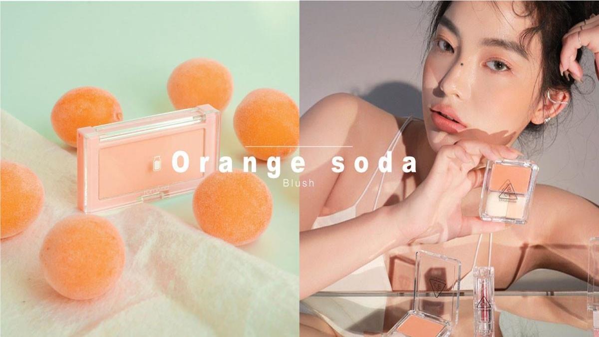 夏日就是要橘色系!韓妞最愛5款開架「橘子汽水」腮紅推薦,超Q顯白又百搭!
