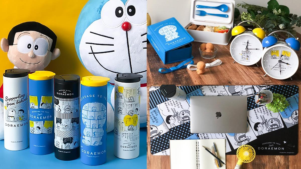 7-ELEVEN全店推出「哆啦A夢元氣新生活集點送」50週年漫畫紀念雜貨太可愛 好想全包!