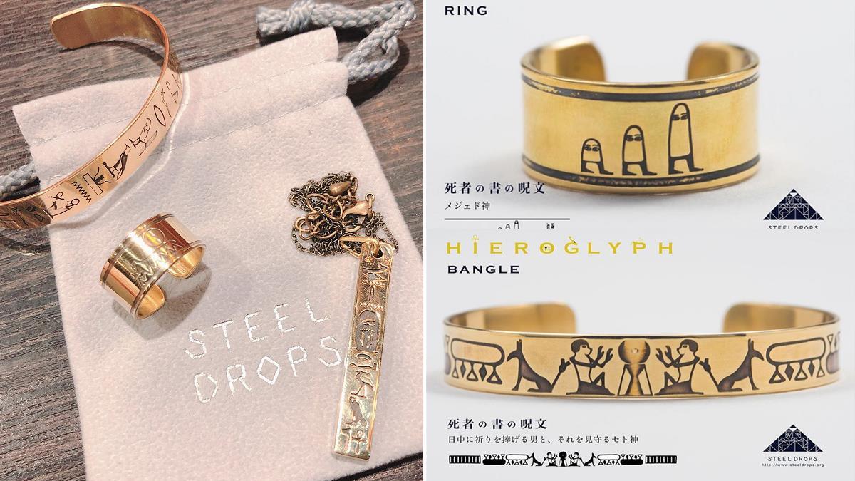 充滿象形文字的神祕飾品!日本品牌 STEEL DROPS 埃及風作品