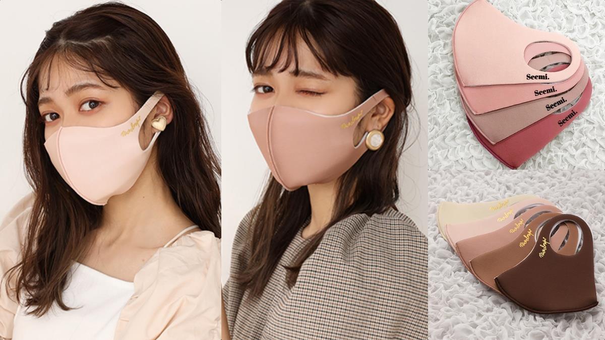 最少女的那種!日本服飾品牌「大地色口罩」唯美9色,乾燥玫瑰&胭脂淡粉,戴上捨不得拿下啦~