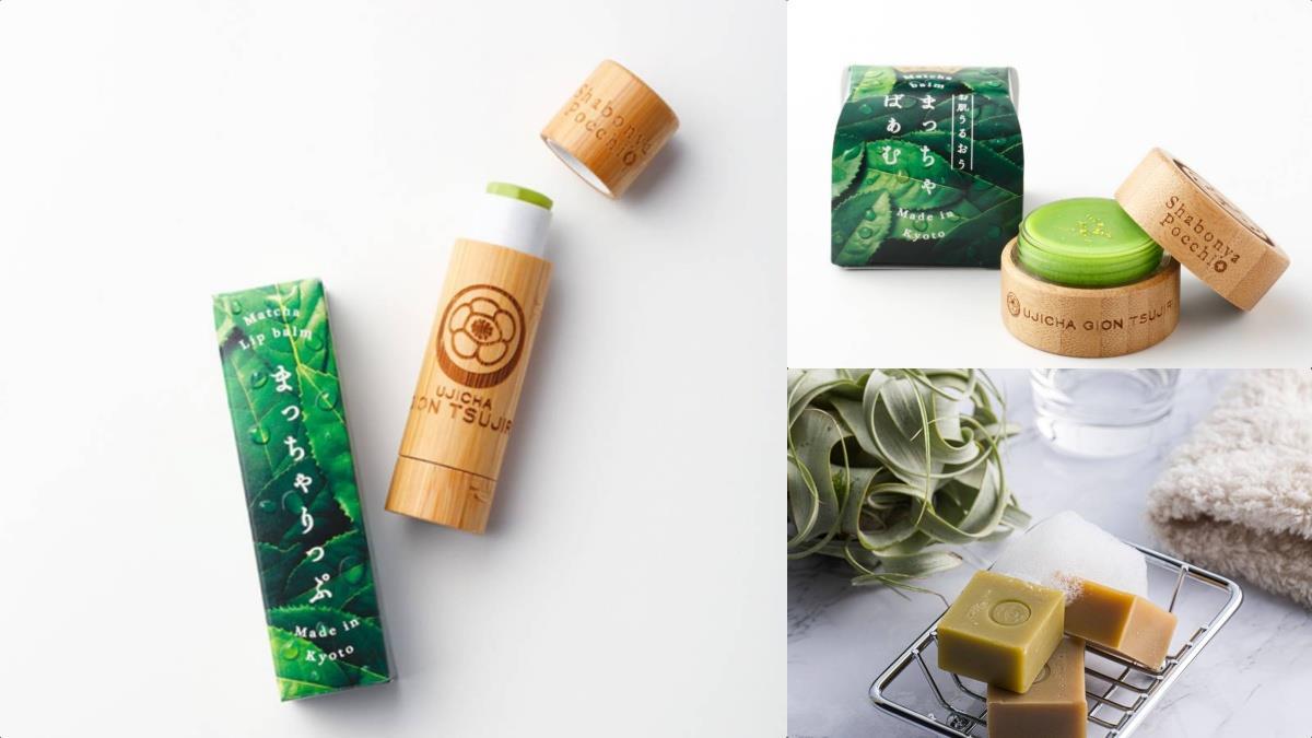 美到想一口吃下♡京都祇園老店將「抹茶變成美妝品」,護唇膏、潔顏皂全是高級茶清香~