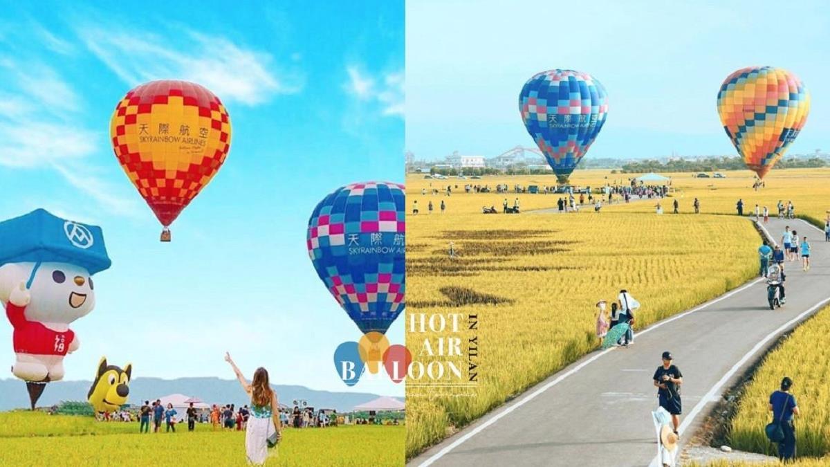 不用衝去台東也可以!宜蘭「2020礁溪熱氣球嘉年華」登場,限量體驗千萬別再錯過啦