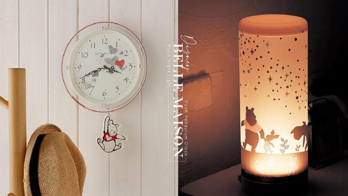 維尼控集合!迪士尼推出「維尼夜燈&擺鐘」,軟萌暖心造型讓房間變得更療癒!