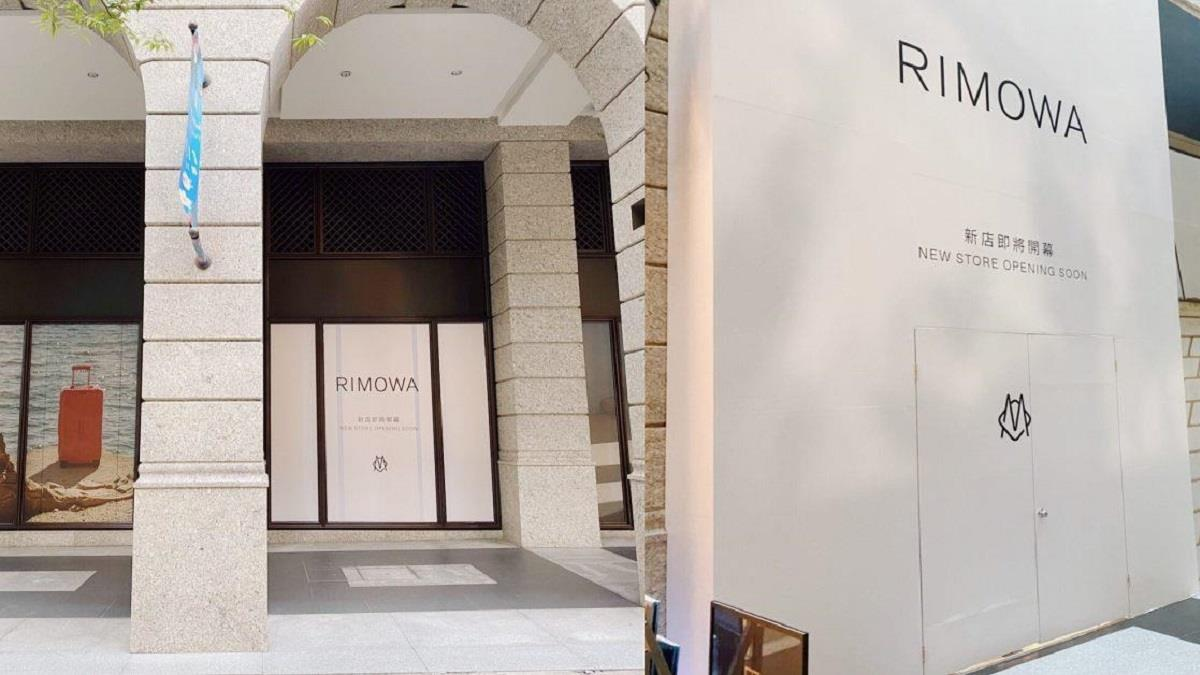 Rimowa台灣一號店地點曝光!缺席市場近2年,以後買行李箱不用再靠代購啦!