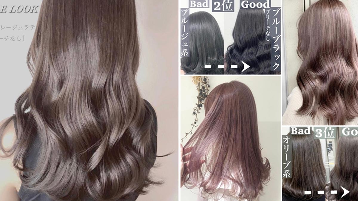 2021新髮色趨勢大公開!「過時色vs流行色」對比圖鑑讓你一目瞭然,就算褪色照樣美到不要不要~