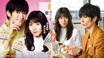 用力記得三浦春馬的好!日劇《錢的盡頭是愛情的開始》台灣這天播映,清貧女VS揮霍男愛情一觸即發!