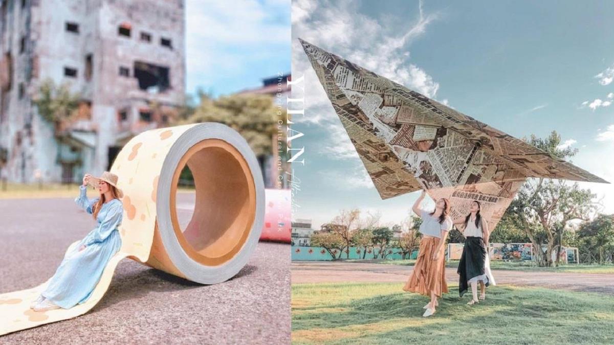 巨大紙飛機降落啦!宜蘭必去景點「中興文化創意園區」,還有巨無霸紙袋、紙膠帶超好拍~