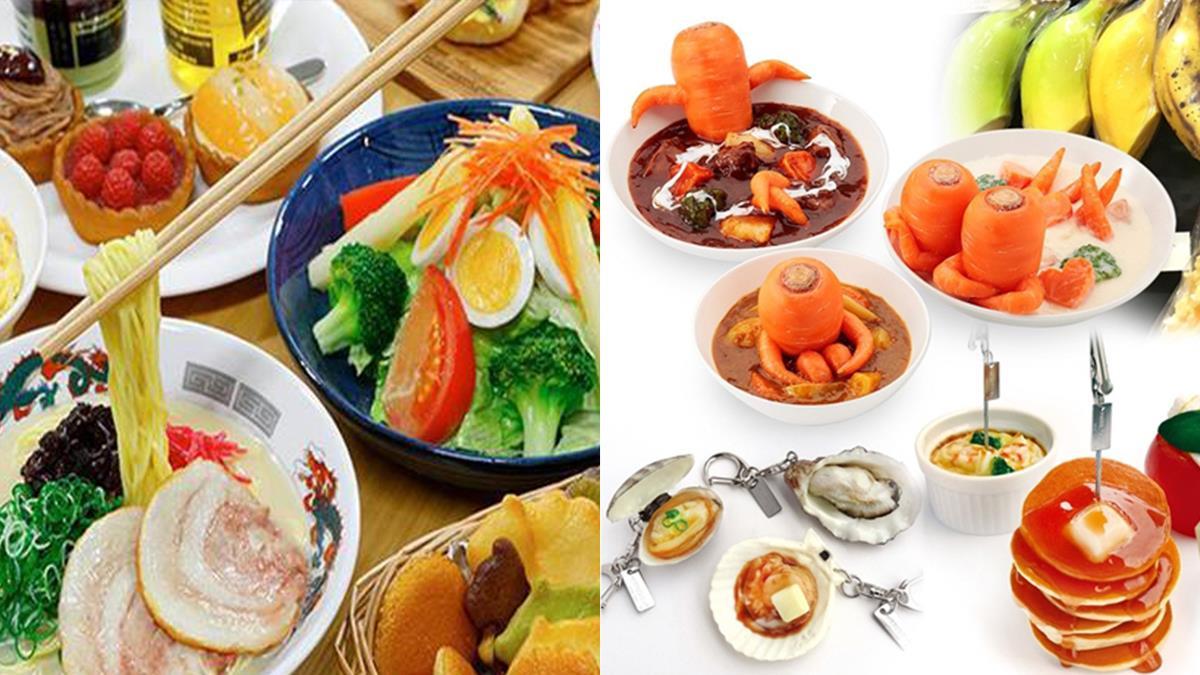 日本食物模型超逼真傻傻分不清楚!世界上第一個食物模型你知道是哪種食物嗎?