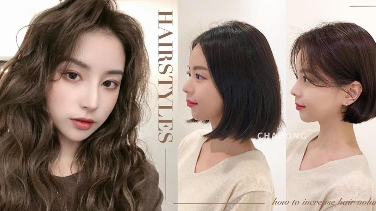 不用髮根燙也能很蓬鬆!日韓大勢4款「扁塌細軟髮」髮型範本,髮量多兩倍還能瘦小臉!