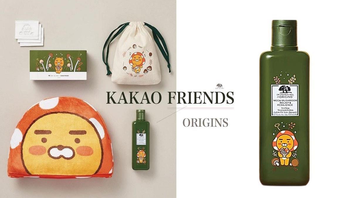 韓流大明星「萊恩」變蘑菇啦!品木宣言 ft. KAKAO FRIENDS限定靈芝水、化妝包、毛毯,保養也要少女心~~~