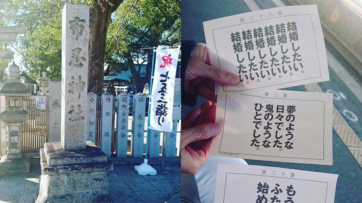 玻璃心碎滿地!大阪「布忍神社」解答戀愛籤詩超直接,看到「隨時做好被丟下的準備」心都涼了~