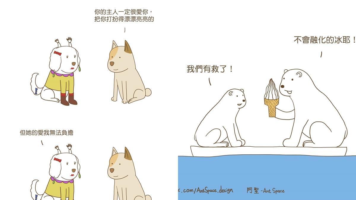 不融化的冰淇淋是北極熊的救星?7件幽默寓意小插畫,養毛孩的必看第四則你是不是愛過頭好心做壞事了?