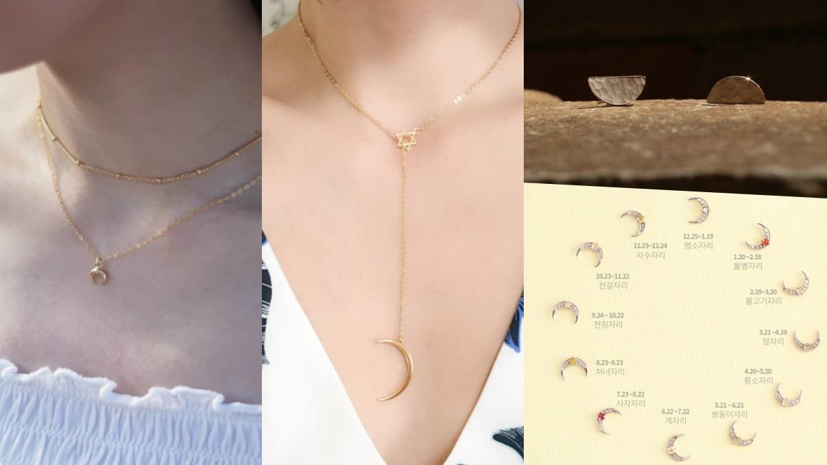月亮代表我的心!6款「精緻月亮飾品」彷彿把宇宙能量戴身上,「誕生月耳環」鑲嵌誕生石超獨特!