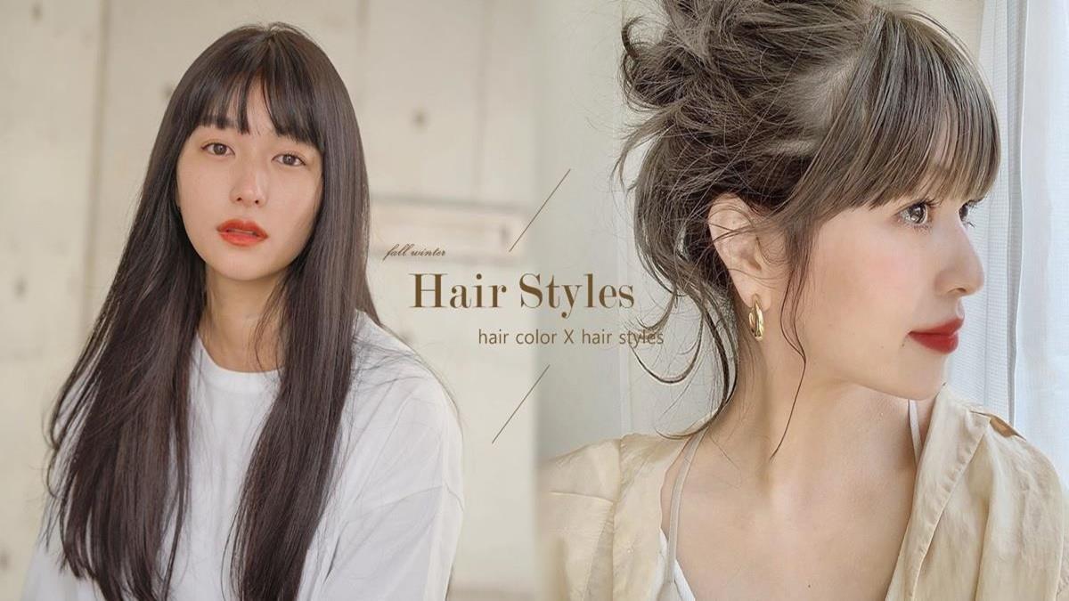 2020秋天最撩人髮型照過來!栗棕色系強勢大回歸、中短髮&微捲度溫柔又迷人!