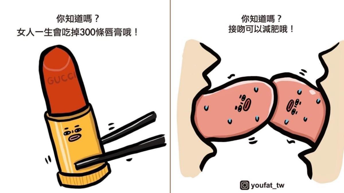 睡前玩手機會變黑?!超真實「冷知識插畫」你知道哪幾個:女孩一生平均會吃下300隻唇膏?