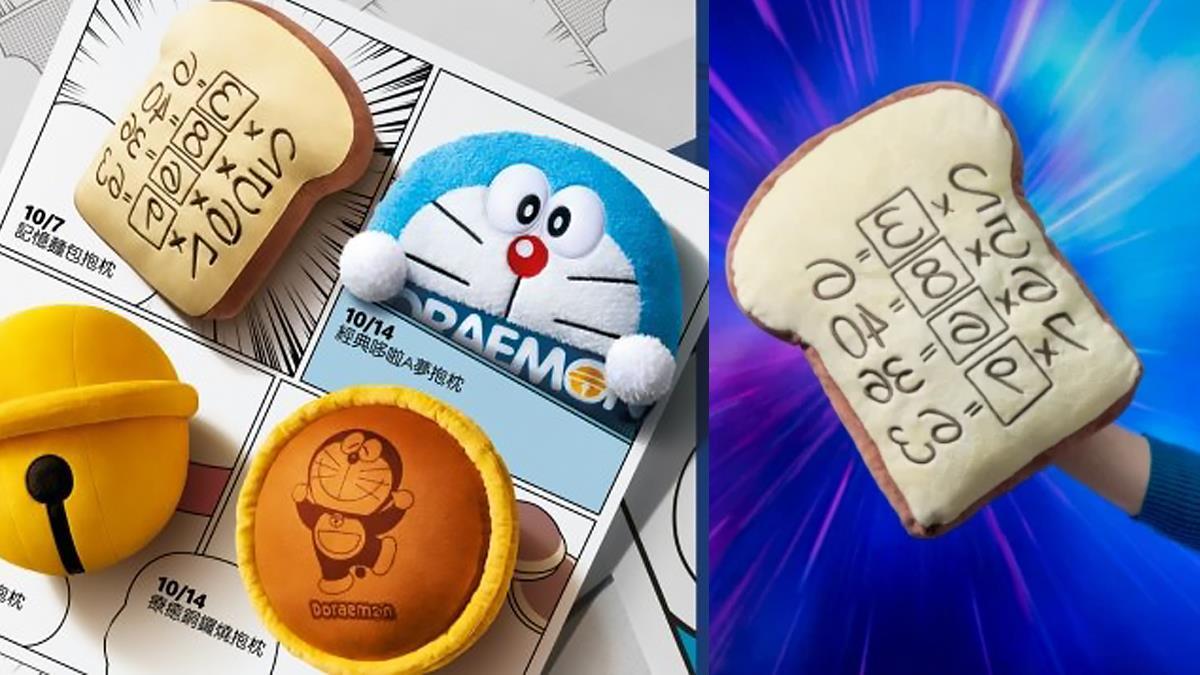 哆啦A夢走過半世紀!麥當勞「哆啦A夢50週年」療癒換購周邊,記憶吐司、銅鑼燒完美復刻啦♥