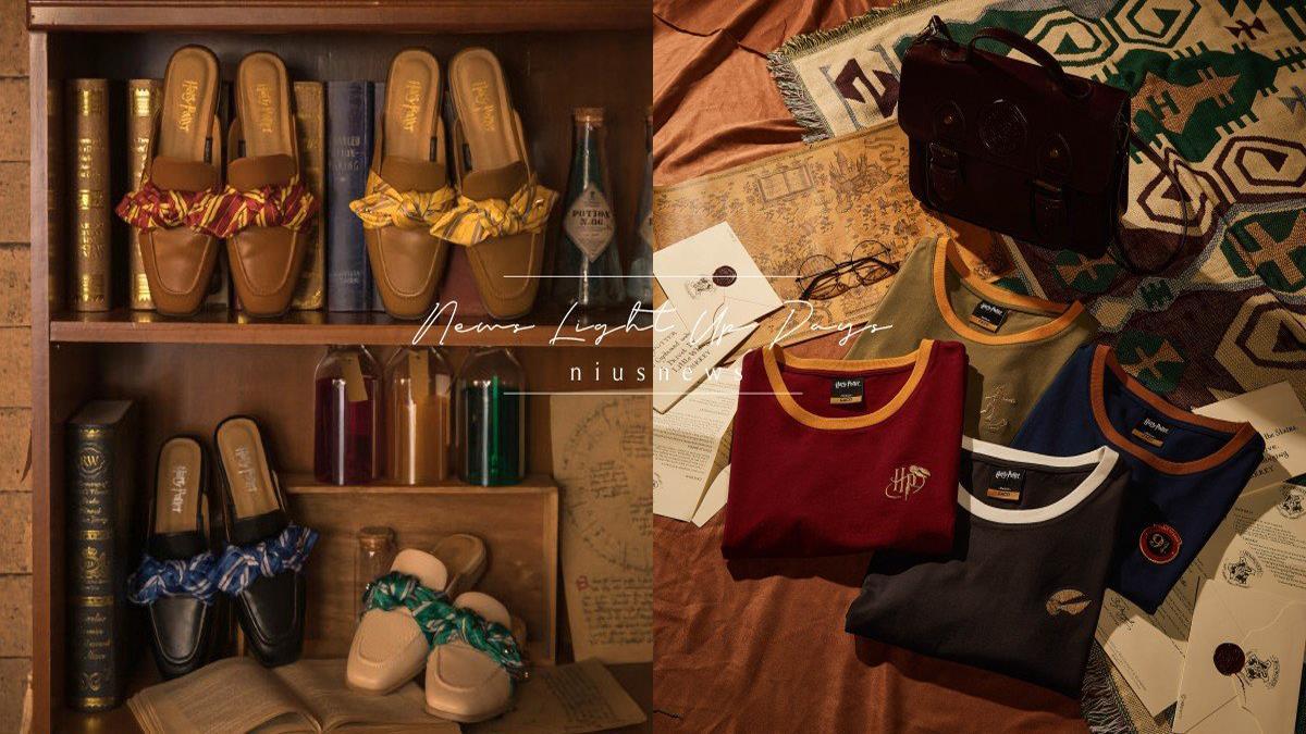 「哈利波特快閃店」期間限定魔幻登台!麻瓜們穿上霍格華茲學院服和穆勒鞋一起入學啦
