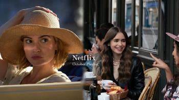 Netflix 10月推薦片單!《艾蜜莉在巴黎》未播就紅→好評如潮,《打噴嚏》《鬼莊園》也能線上看了