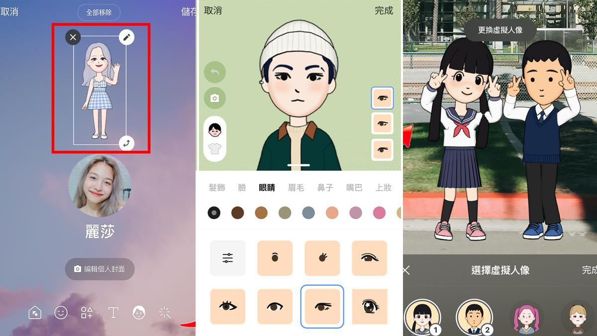 聊天室、主頁都能玩!LINE超Q萌「虛擬人像」功能教學,五官服裝自由配、還能擺姿勢拍團體照~