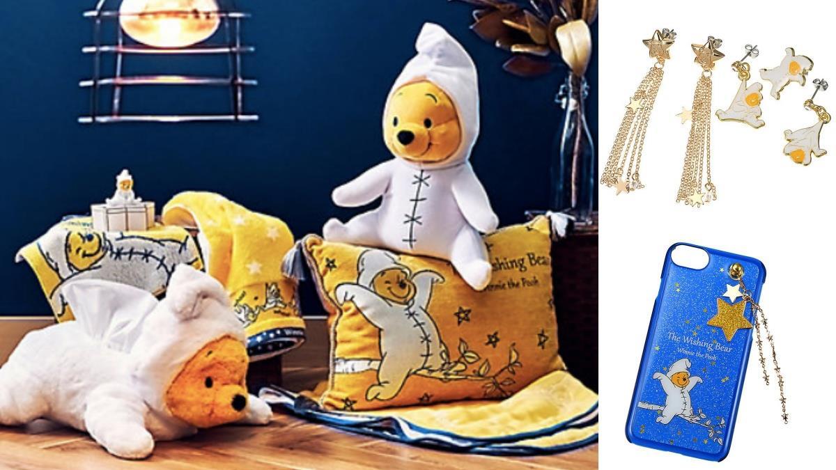 把白色閃亮小星星帶進房間!迪士尼「許願熊維尼周邊」替妳實現一切願望,穿著維尼睡衣一起入眠吧♡