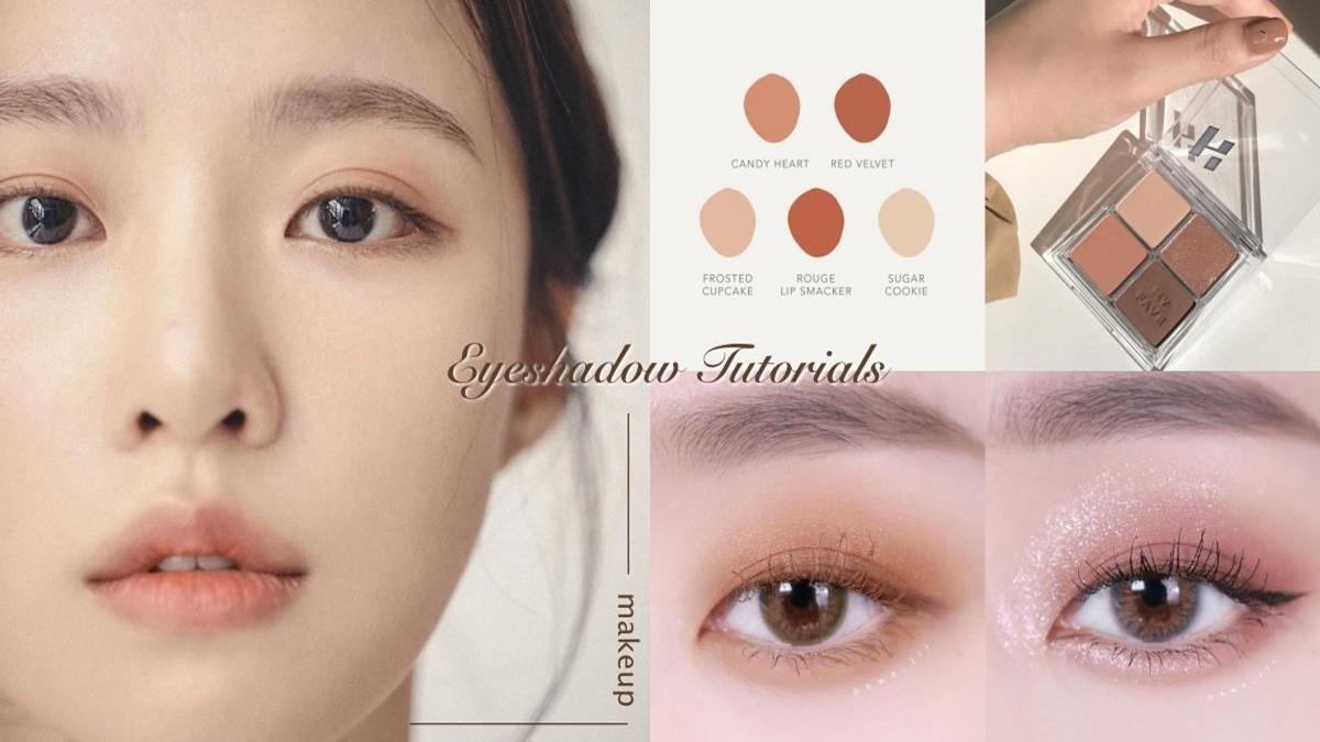 手殘族都能學會的眼影配色!4重點挑色打造絕美漸層,眼妝超乾淨、回眸電爆你!