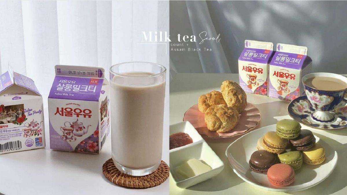 一上市就掃到斷貨!IG狂洗版的韓國新品「沙龍奶茶」,伯爵+阿薩姆紅茶濃厚奶香讓人一喝就愛上