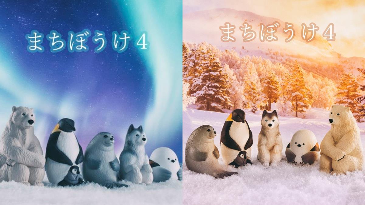 找不到回家的路就坐著看極光吧!日本「等待中的動物」第四彈扭蛋悲情推出,讓人想要全領養回家啊♥