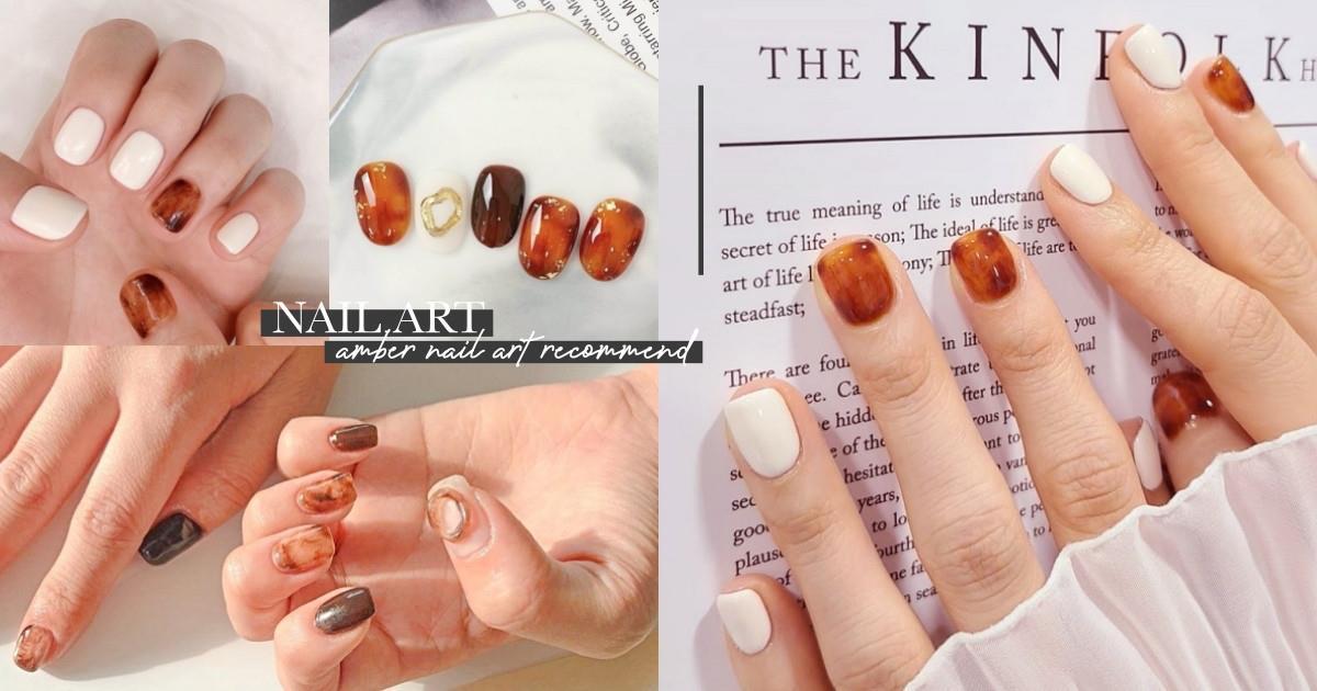 指尖上的寶石!7款絕美「焦糖琥珀色」美甲,暈染.法式超時髦、細緻金箔點綴奢華感UP!