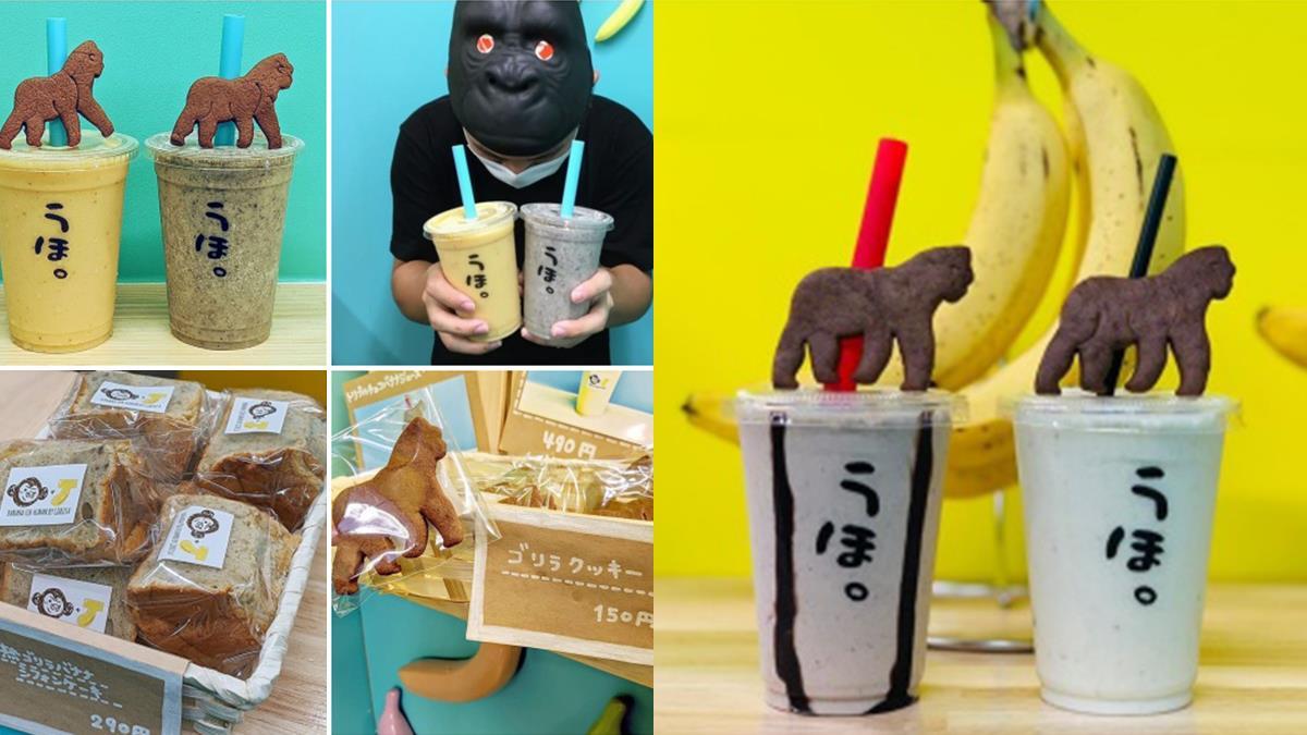 吃芭娜娜長大的猩猩都說讚~日本爆紅「完熟香蕉牛奶」濃郁到想哭,加入3種巧克力口感超驚喜!