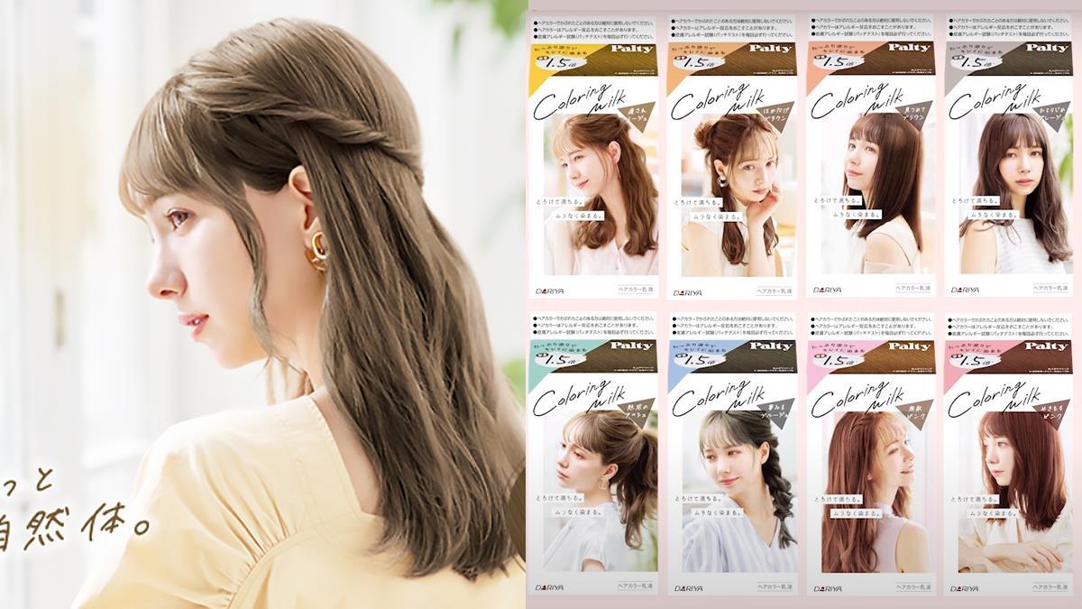 超可愛牛奶盒染髮劑「Palty」 乳液質地獨自在家也能輕鬆變出時髦髮色!