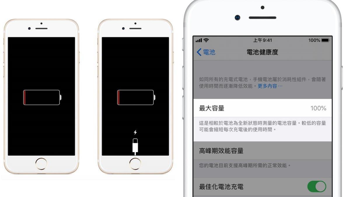 iPhone省電密技快學起!果粉必學的「手機電池保養法」,什麼時候該換電池手機一秒告訴你~