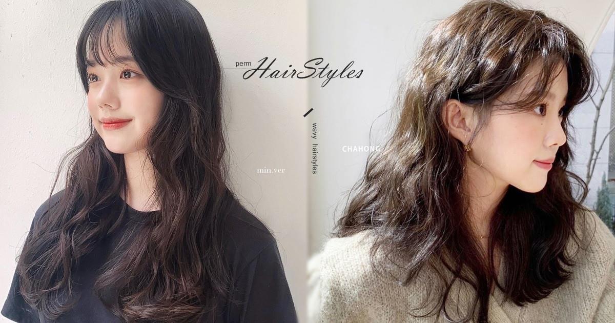 韓妞、日本妹都超愛的「秋冬捲髮」!5款大勢髮型圖鑑,Smooth Perm清純撩人夯遍全韓國!