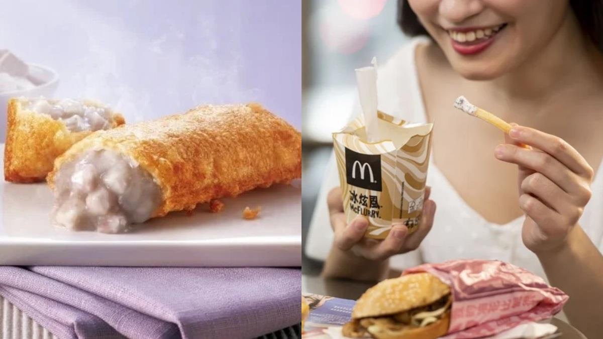 冬季就是為了「芋」你相遇♥麥當勞人氣甜點「香芋派」限量回歸,加碼優惠券買一送一真的太佛~