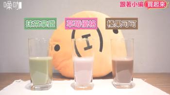 什麼!喝奶昔也能瘦?這款可可奶昔熱量僅100大卡,噪咖小編:這樣減肥好幸福R~~
