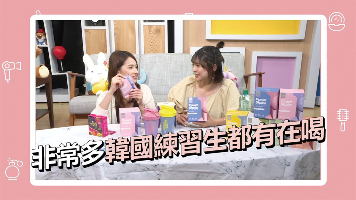 邊喝邊瘦?玩美主播 ft.一隻阿圓,開箱韓國練習生都在喝的超能奶昔!