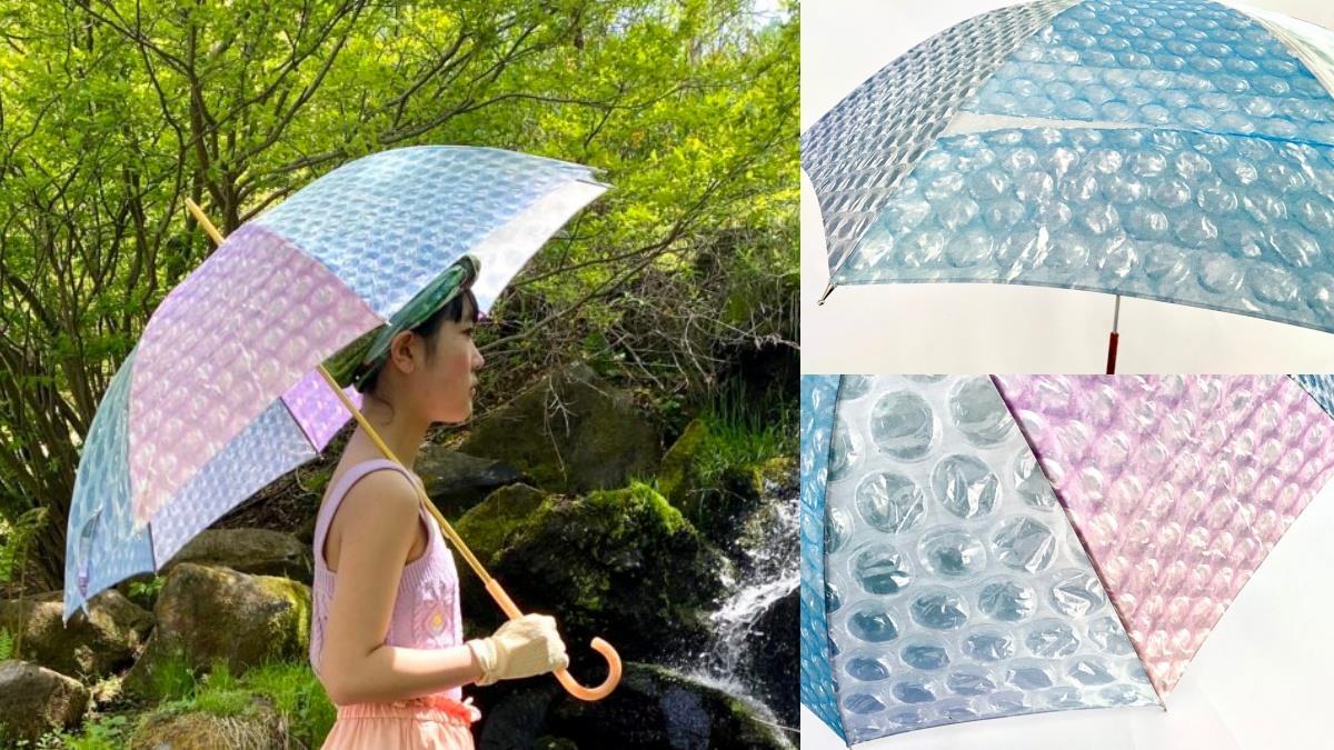 怎麼辦豪想捏爆啊!「泡泡紙變身療癒雨傘」讓人超手癢,設計藏玄機居然瘋狂捏也不會壞?!