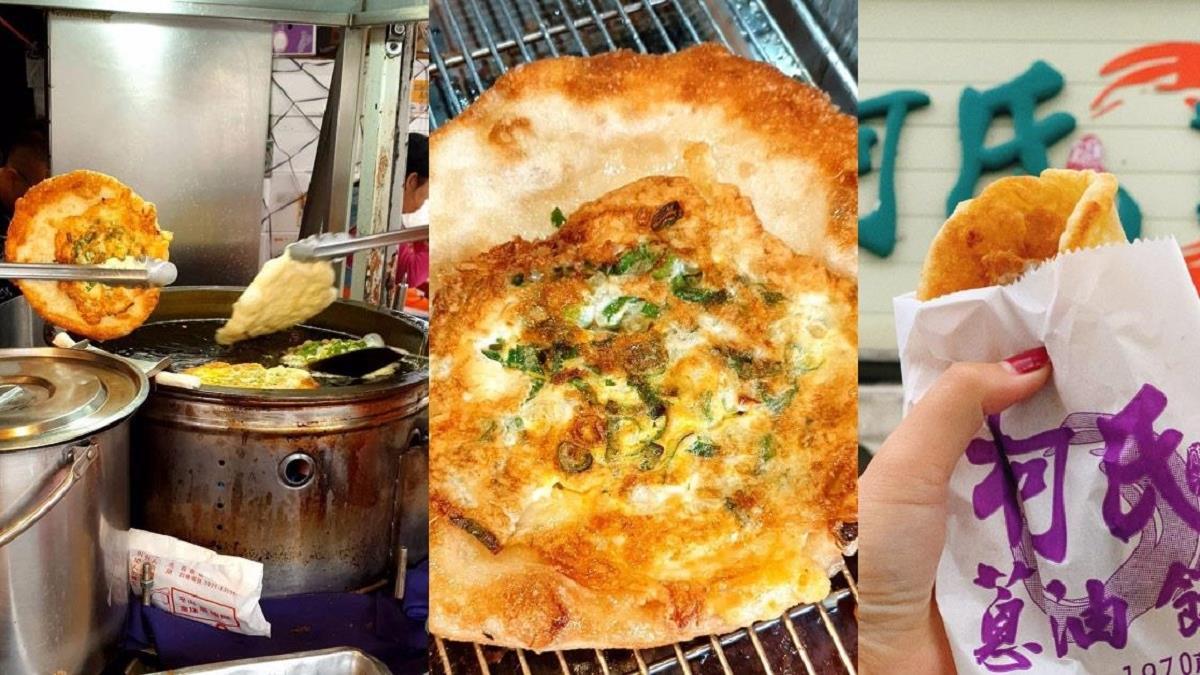 來宜蘭就要吃蔥油餅!網友熱推「炸蛋蔥油餅」TOP5,阿公、阿嬤誰才是第一名?