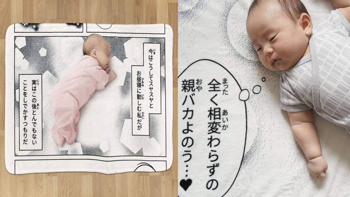 日本推特爆紅午覺毯 讓寶寶的超萌睡姿瞬間變成可愛單格漫畫!