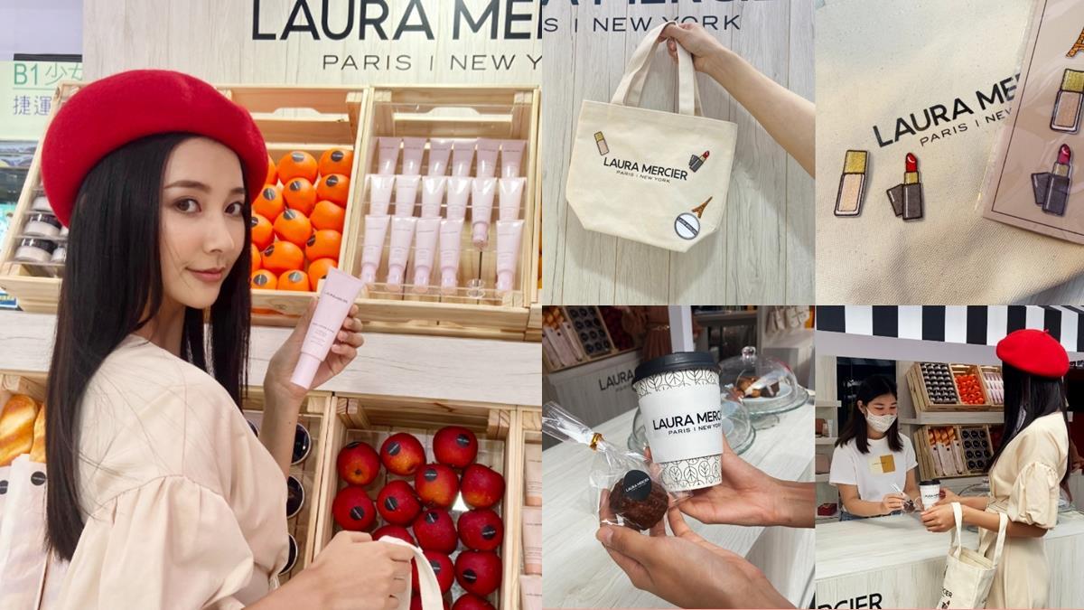 《艾蜜莉在巴黎》搬到台灣!蘿拉蜜思快閃法國「彩妝市集」,甜點咖啡任你點、男神貼身浪漫化妝!
