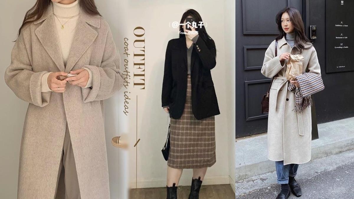 大衣長度&版型是關鍵!最強「大衣穿搭法」5Tips,五五身、微胖個矮都能穿出完美比例!