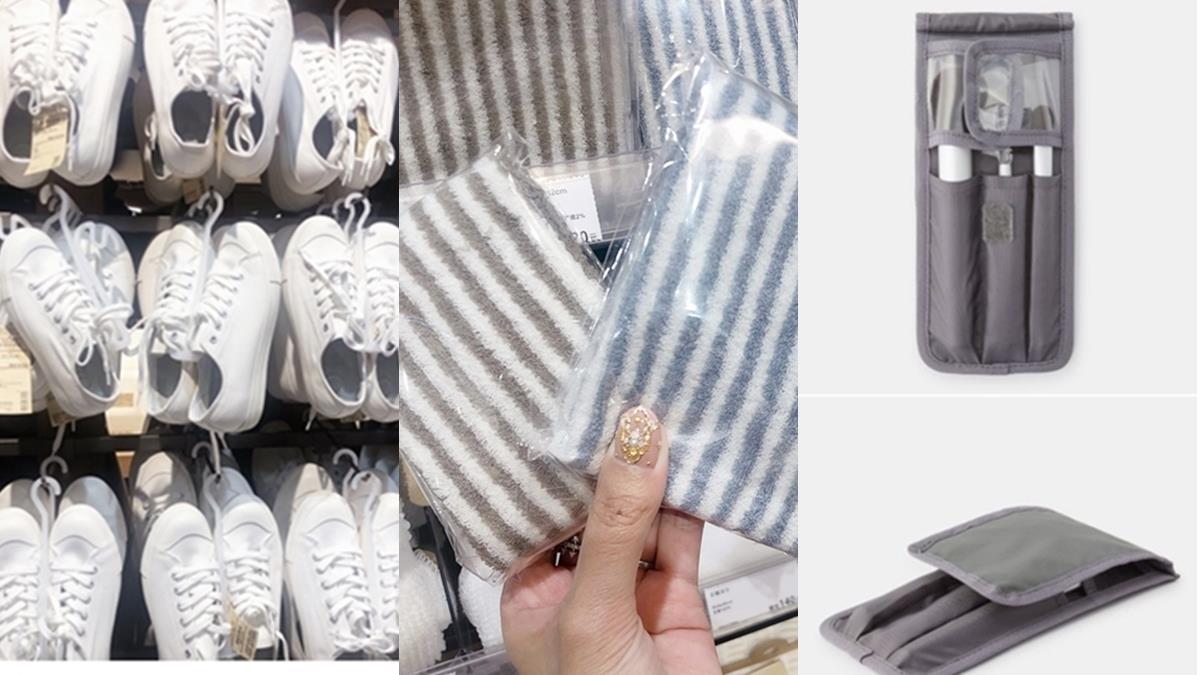 網友爆讚通通+1!無印良品最強回購品【隱藏版好物TOP9】,鞋子好穿哭卻只要百元!