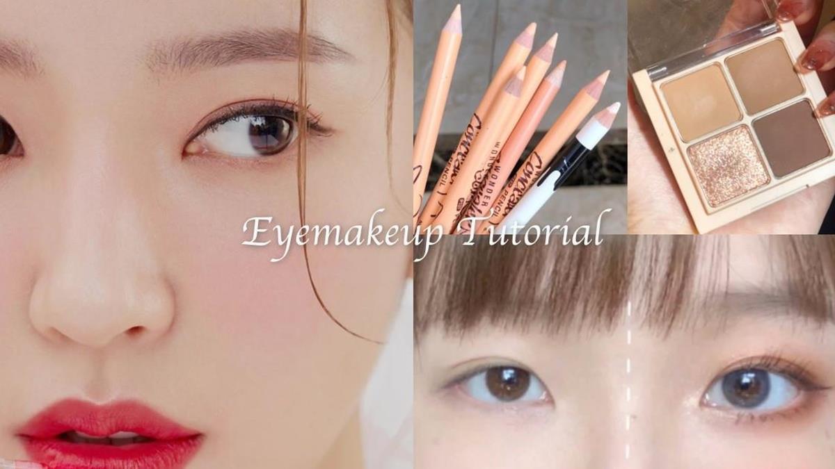 內雙又是蒙古折嗎?5步驟畫出「偽素顏眼線+眼影」內雙眼妝,不用開眼頭也能有自然大眼!