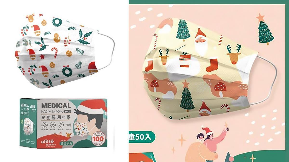 彷彿可以聞到薑餅人香!台牌限定新色「聖誕醫療口罩」超繽紛,超萌老公公款聖誕應景上市~