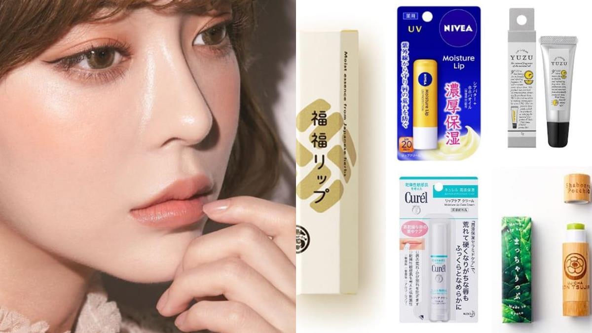 DHC竟然只有第5名!日本美妝評比雜誌Top 10「人氣護唇保養」,抹茶控們準備好了嗎?!