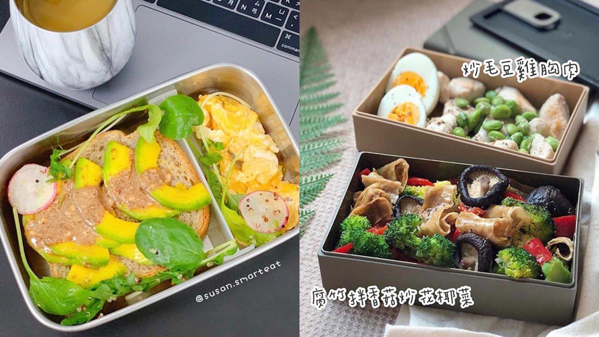 減脂吃什麼?IG便當食譜「花椰菜米、酪梨鮭魚沙拉」,讓你坐著吃也能瘦!