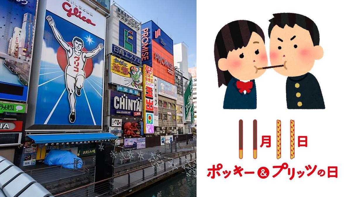 日本台灣雙11日文化大不同!除了POCKY日之外其實還有個餅乾被忘記了?