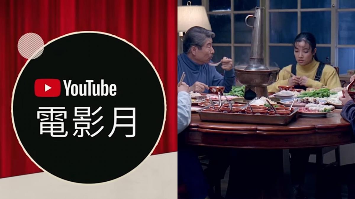 看免費的就是爽啦!「YouTube電影月」首度登場供你看好看滿,26部經典電影每晚八點懷舊上架!